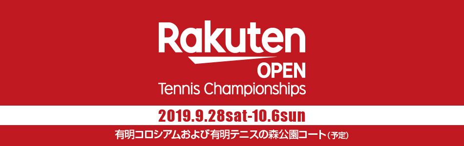 楽天 ジャパン オープン テニス チャンピオンシップス 2019