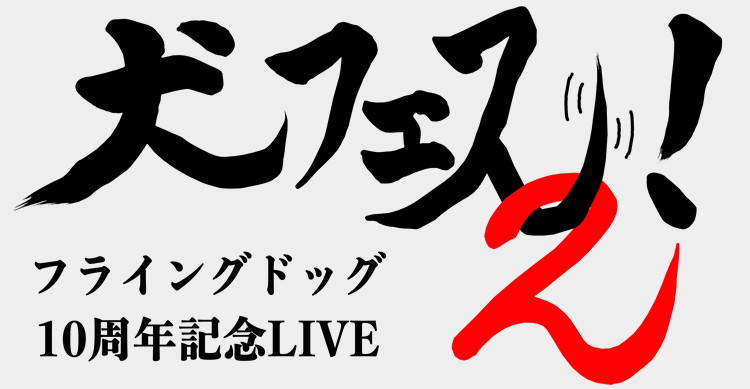 フライングドッグ10周年記念LIVE‐犬フェス‐
