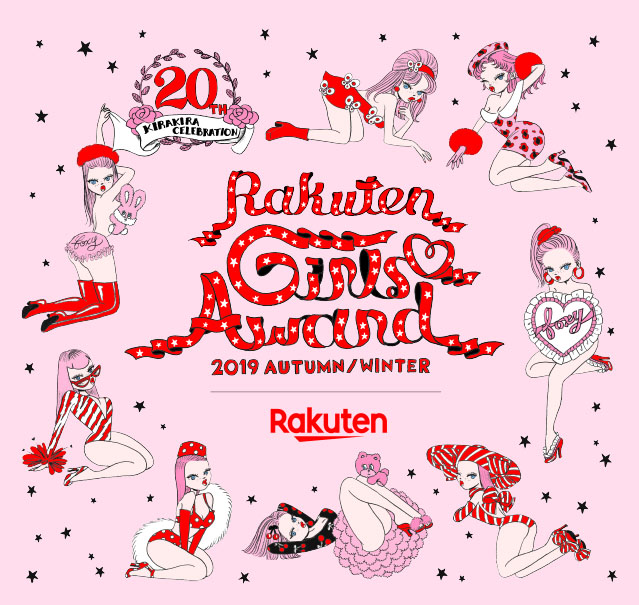 Rakuten GirlsAward 2019 AUTUMN/WINTER