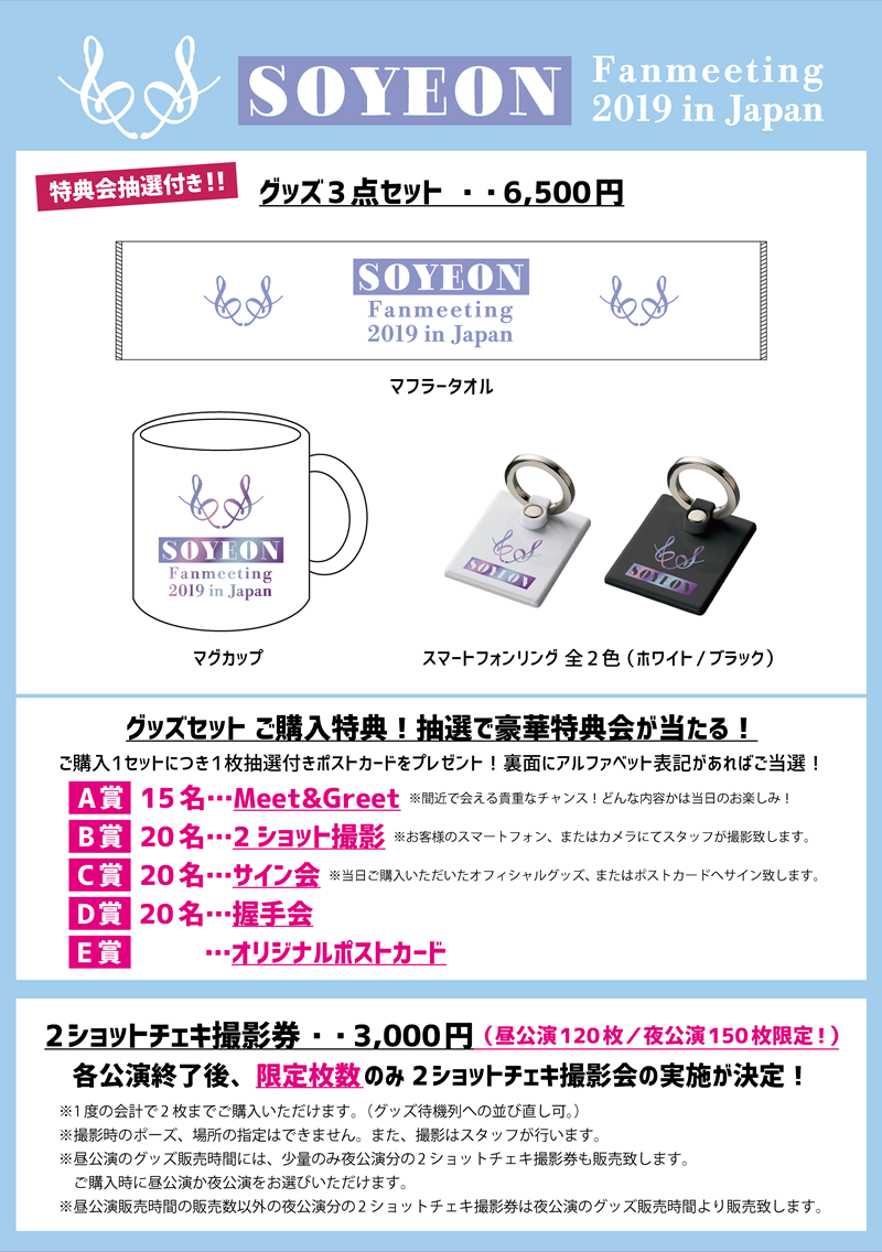 Soyeon Fanmeeting 2019 in Japan グッズ3点セット
