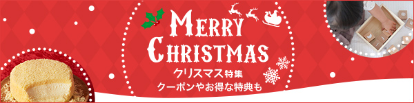 MerryChristmas クリスマス特集 クーポンやお得な特典も
