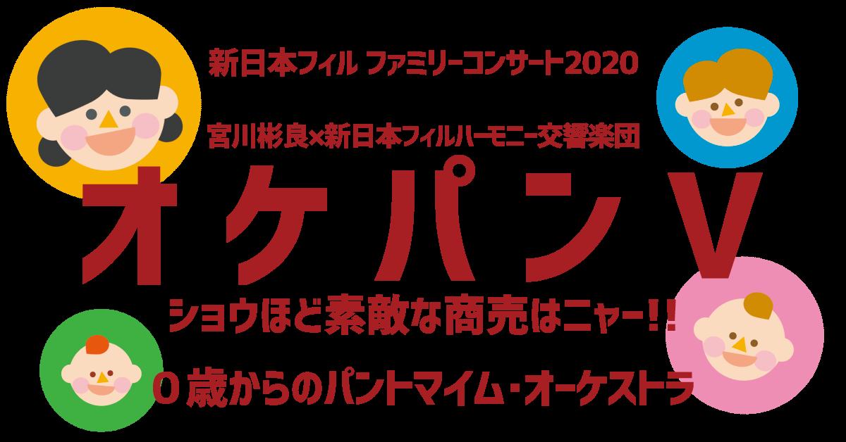 新日本フィルハーモニー交響楽団 ファミリーコンサート2020