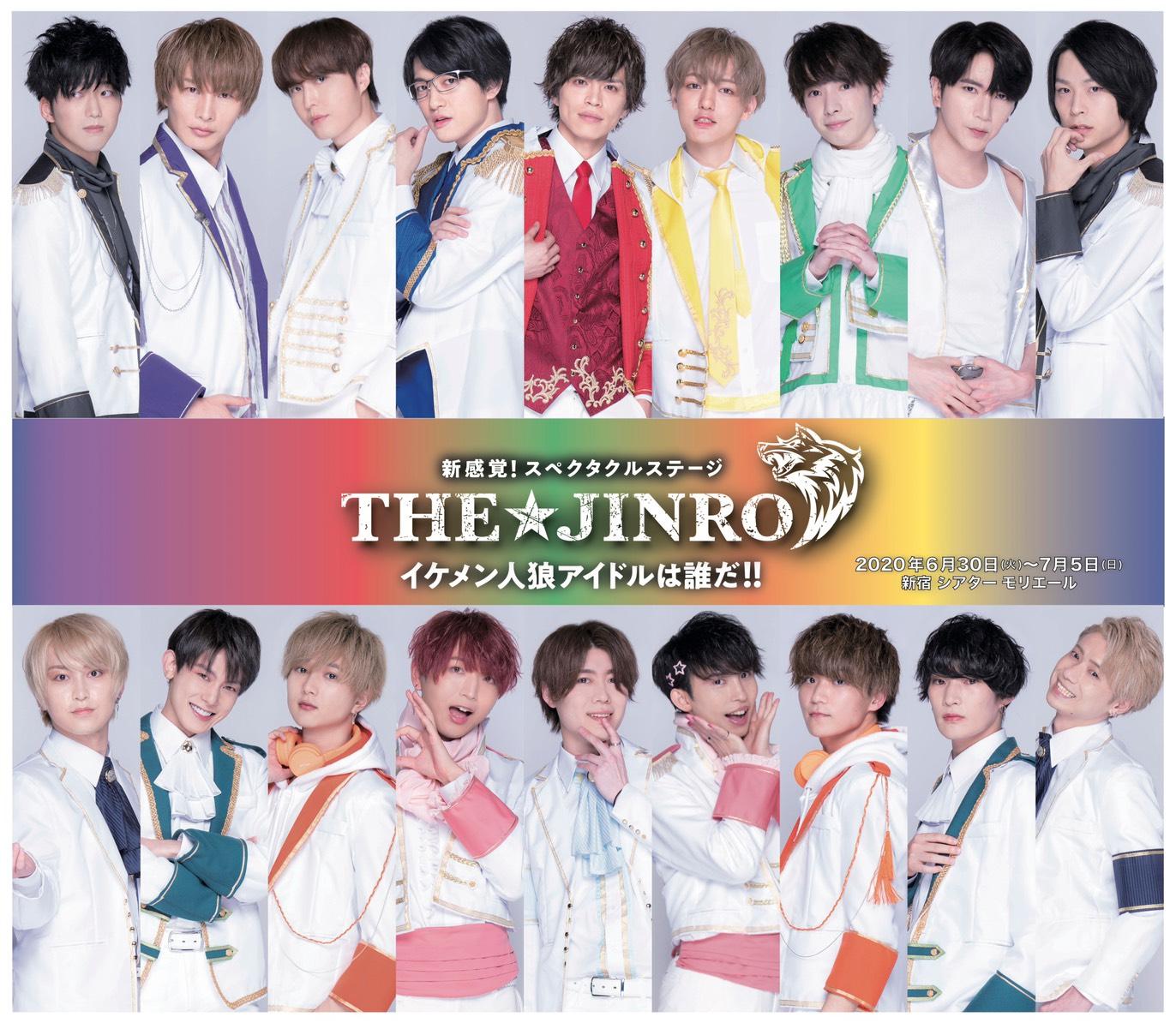 新感覚!スペクタクルステージ『THE★JINRO』―イケメン人狼アイドルは誰だ!!―